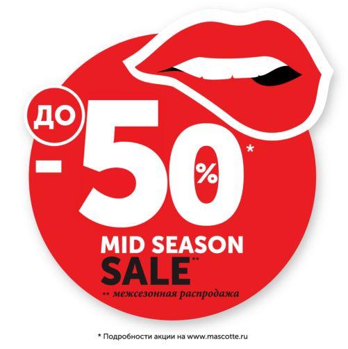 Mascotte - Скидки до 50% на межсезонной распродаже