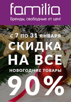 Магазин Familia - Скидка 90% на Новогодние товары