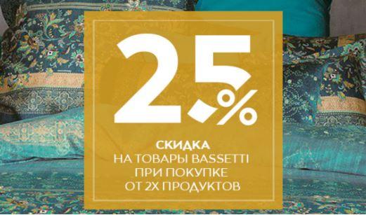 Акции Стокманн сентябрь 2019. 25% на постельное белье