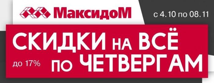 Акции МаксиДом октябрь-ноябрь 2018. Скидки по четвергам