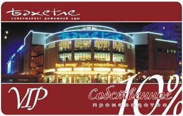 БАХЕТЛЕ - Выгодные предложения для Постоянных покупателей