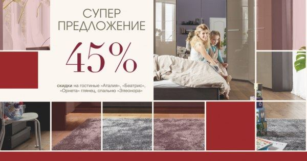 Акции Лазурит ноябрь 2019. 45% на спальни и гостиные