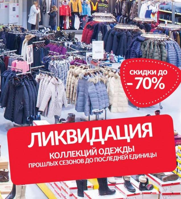 Зельгрос - Скидки до 70% на одежду и обувь