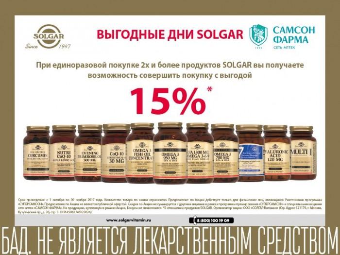 """Акция """"Выгодные дни SOLGAR"""" в аптеках Самсон-Фарма"""