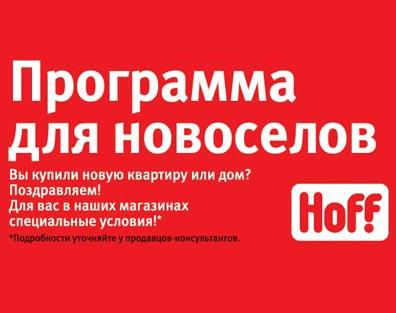 Специальная программа для новоселов в HOFF