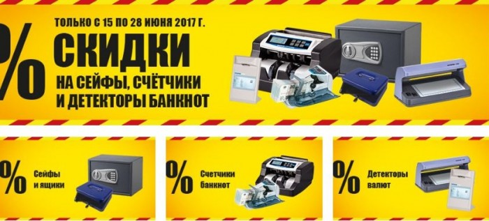 МЕТРО - Специальные цены на сейфы, счётчики и детекторы банкнот