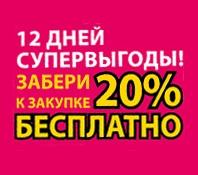 Магазин БЕГЕМОТ, скидка на игрушки