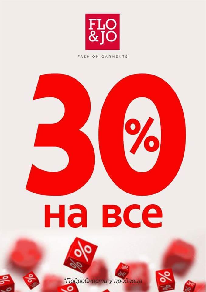 Flo&Jo - Скидка 30% на Все!