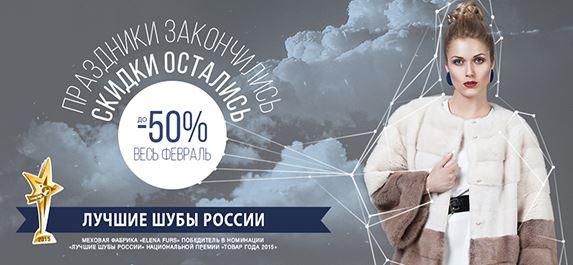 ЕЛЕНА ФУРС - Скидки на шубы до 50%