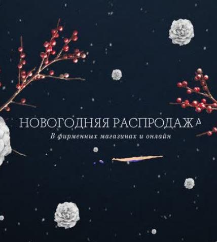 Новогодняя распродажа в Laplandia. До 50% на хиты сезона