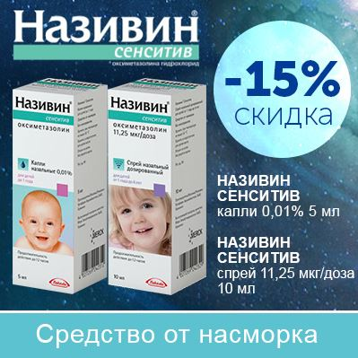 Аптека Первая Помощь - Скидка 15% на Називин Сенситив