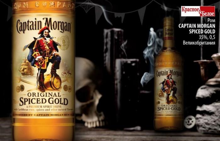 Красное и Белое - Напиток Капитан Морган по спец.цене