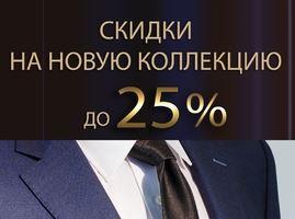 Большевичка - Новая коллекция со скидками до 25%