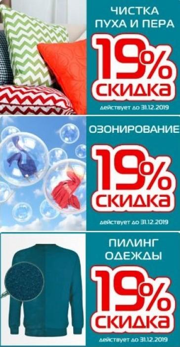 Акции Диана декабрь 2019. 19% на чистку, пилинг и озонирование