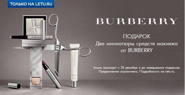 Акции Л'Этуаль декабрь-январь 2018. Миниатюры BURBERRY в подарок