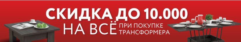 Акции Много Мебели июль-август 2020. Дарим 10000 рублей на ВСЕ
