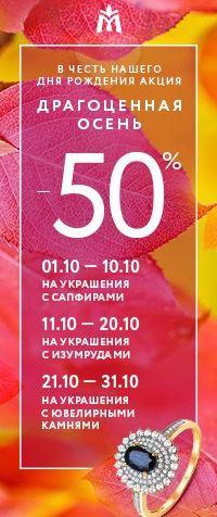 МЮЗ - Драгоценная осень со скидкой 50%