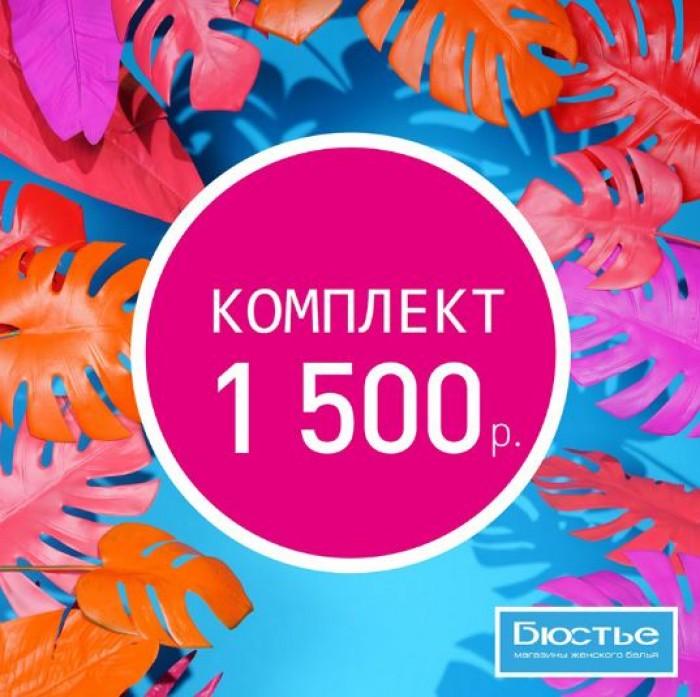 Бюстье - Комплект белья всего за 1500 рублей