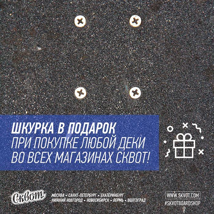 Акции СКВОТ 2018. Дарим шкурку при покупке Деки