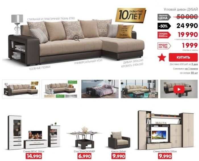 Акции Много Мебели в ноябре декабре 2017: Диван Дубаи со скидкой