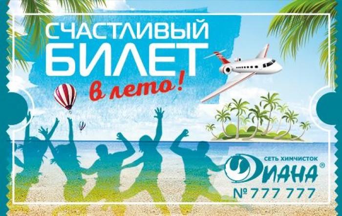 Акции Диана Счастливый билет в лето с 15 апреля по 31 июля 2019