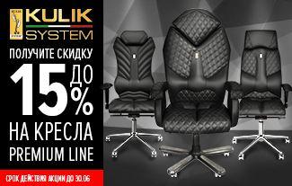 Три Кита - Эргономическое кресло со скидкой 15%
