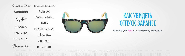 Великолепное предложение на солнцезащитные очки в салонах оптики « Очкарик»