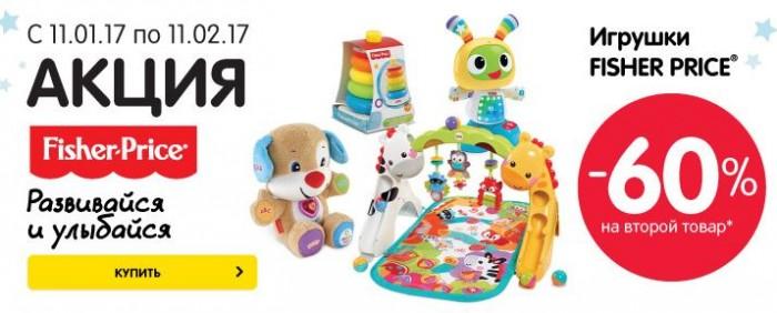 Детский Мир - Скидка 60% на вторую игрушку Fisher Price