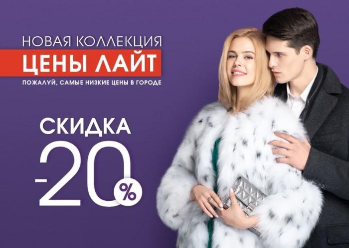 Акции TOTO. 20% на коллекции Осень-Зима 2018/2019