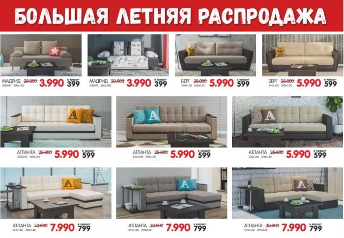 Акции Много Мебели в июле-августе 2017. Большая летняя распродажа