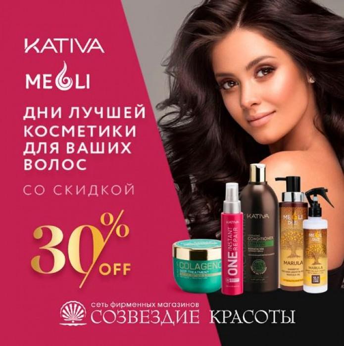 Акции Созвездие Красоты. 30% на косметику для волос