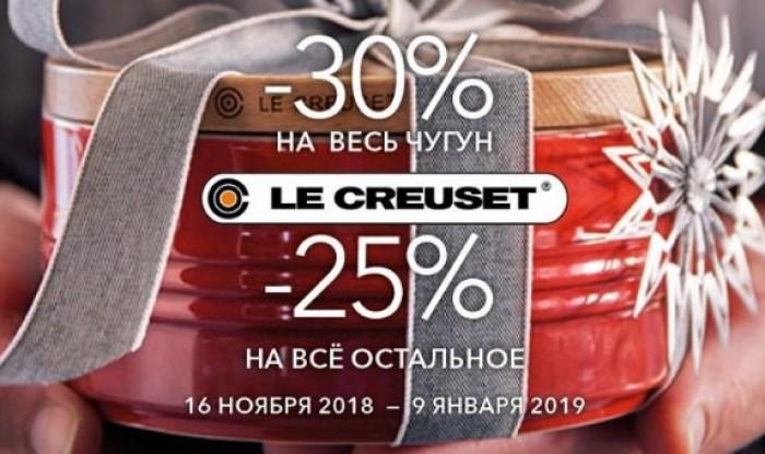 Акции Стокманн ноябрь-январь 2019. До 30% на посуду Le Creuset