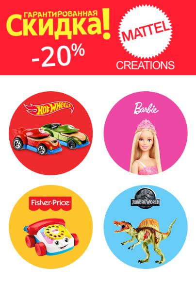Акции Твой Дом сентябрь 2018. 20% на игрушки MATTEL