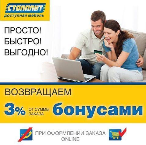 Столплит - Возвращаем 3% от заказа бонусами