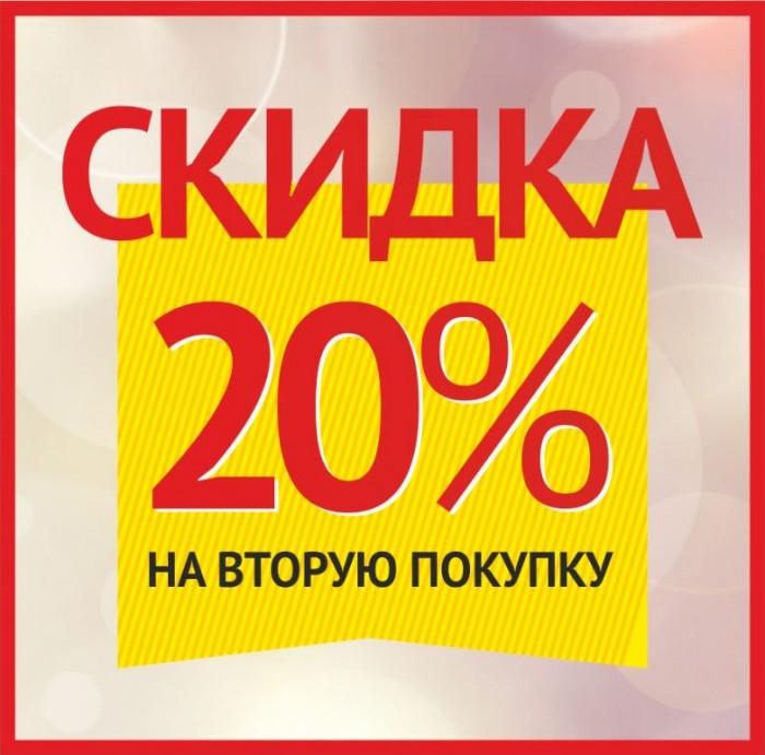 МОНРО - Скидка 20% на вторую покупку!