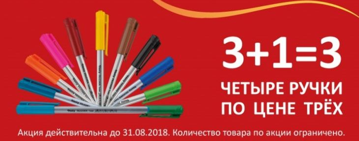 Акции Леонардо 2018. 4 ручки по цене 3