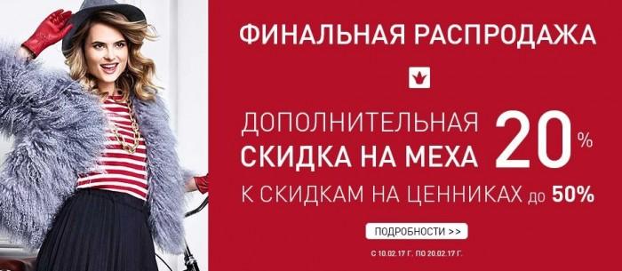 Снежная Королева - Доп.Скидка 20% на дубленки со скидками