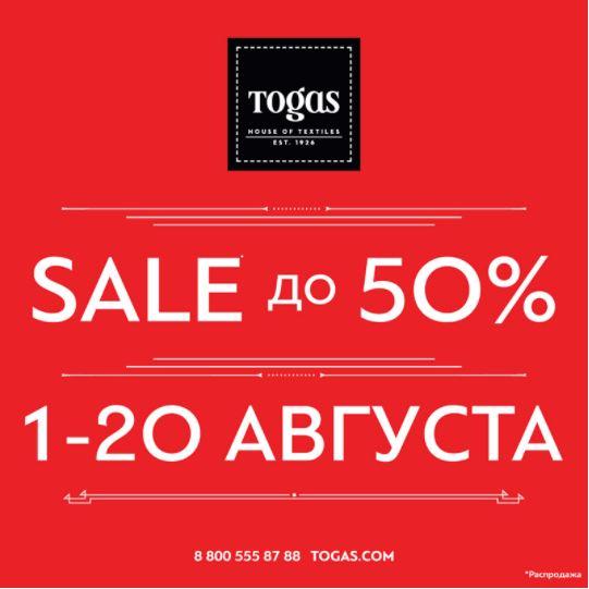 Акции в Togas. Распродажа текстиля со скидками до 50%