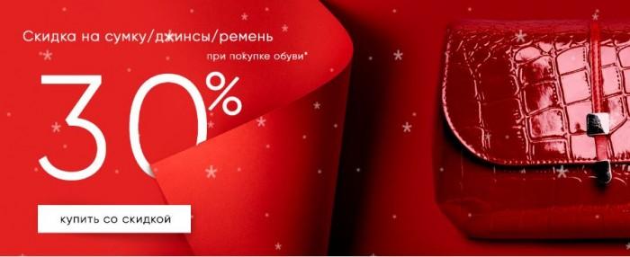 Акции Белвест сегодня. 30% на сумку, джинсы и ремень