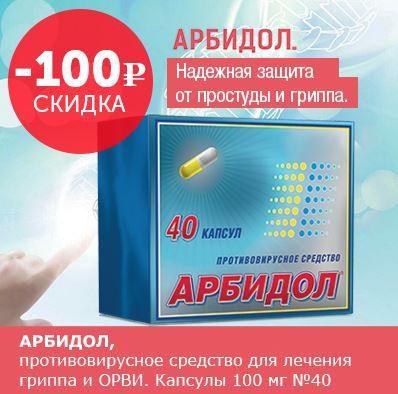 """Первая Помощь - Акция """"Скидка 100 рублей"""""""