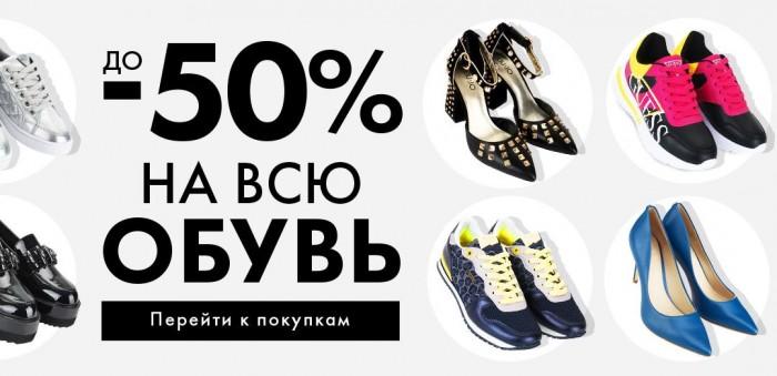 Акции Пан Чемодан. До 50% на всю обувь Весна-Лето 2019