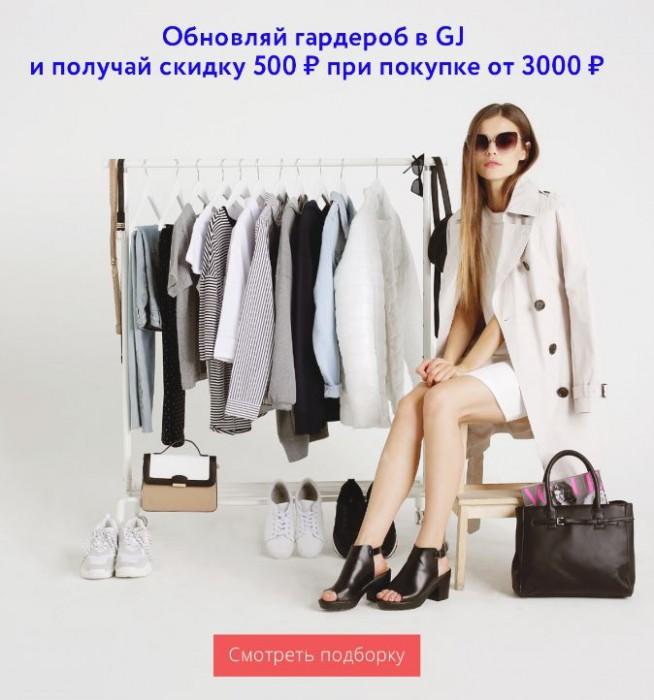 Акции Глория Джинс. Дарим 500 руб. при покупке от 3000 руб.
