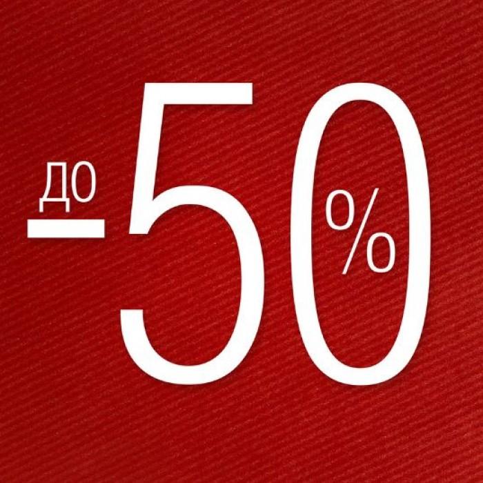 Акции Честер в Москве. Новогодняя распродажа со скидками до 50%