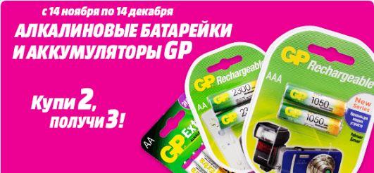 """Акции Медиа Маркт сегодня в Москве. """"3 по цене 2"""" на батарейки"""