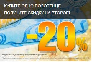 Магазин ВЕСТФАЛИКА ХОУМ, акция на полотенца