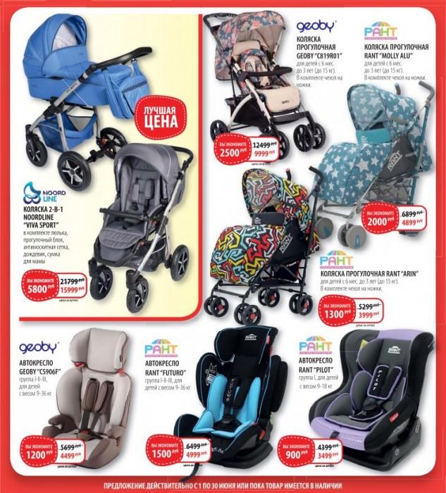СМИК - Лучшие цены и скидки на детские коляски