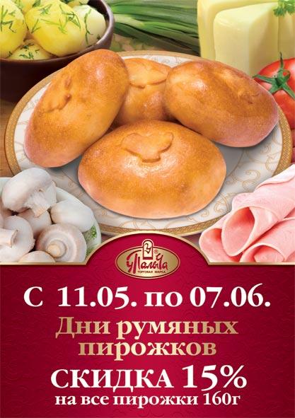 У Палыча - Скидка 15% на Пирожки!
