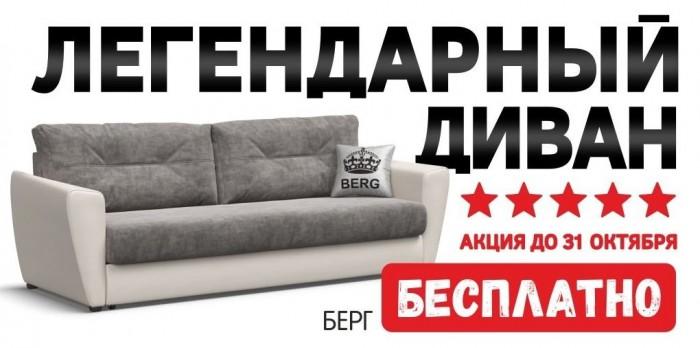 """Акции Много Мебели октябрь 2018. Диван """"Берг"""" в подарок"""