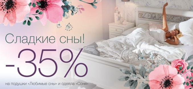 Лазурит - Скидки до 35% на одеяла и подушки