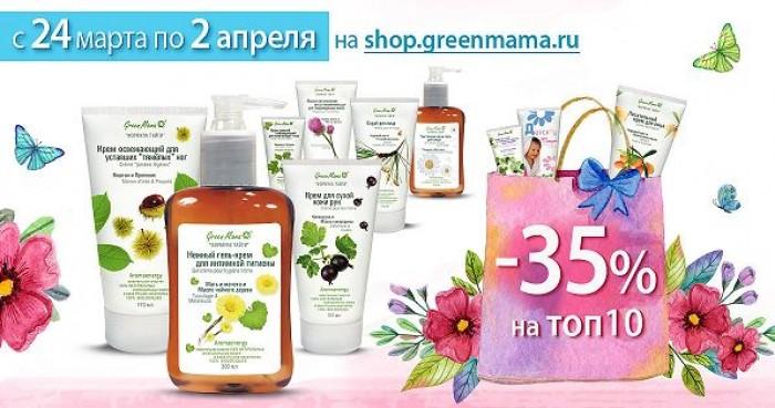 Green Mama - Скидка 35% на Топ 10